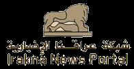 شبكة عراقنا الاخبارية