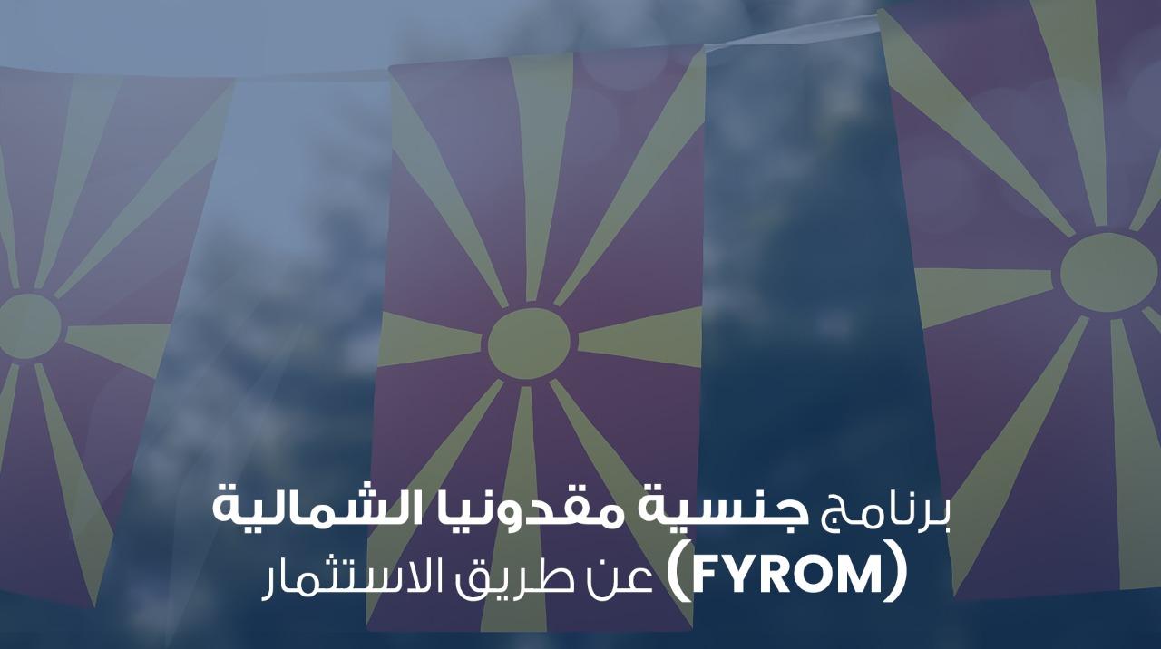 كيفية التقديم لبرنامج جنسية مقدونيا الشمالية عن طريق الاستثمار (North (Macedonia