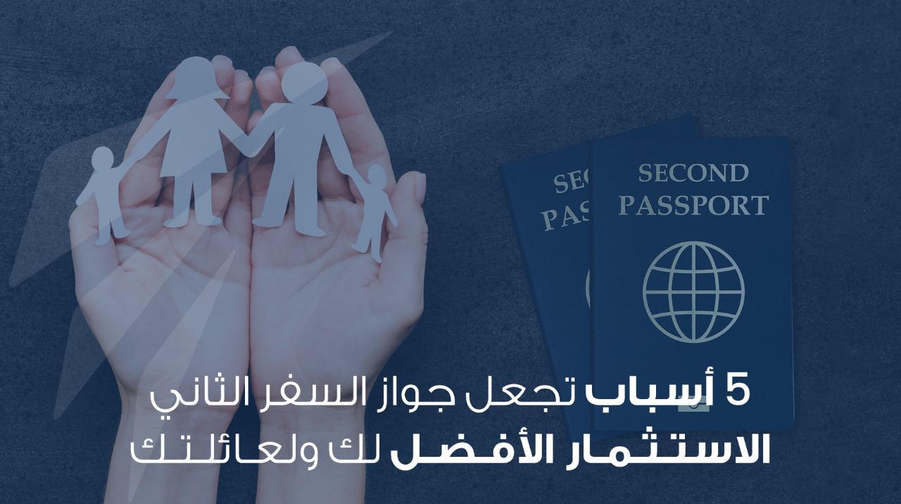 5 أسباب تجعل جواز السفر الثاني الاستثمار الأفضل لك ولعائلتك