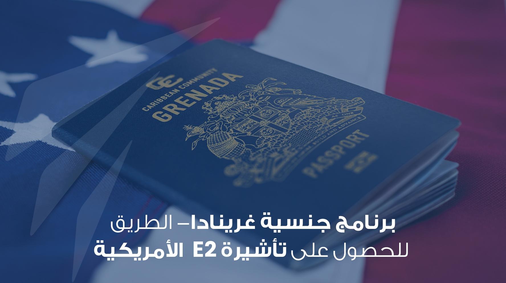برنامج جنسية غرينادا- الطريق للحصول على تأشيرة E2  الأمريكية