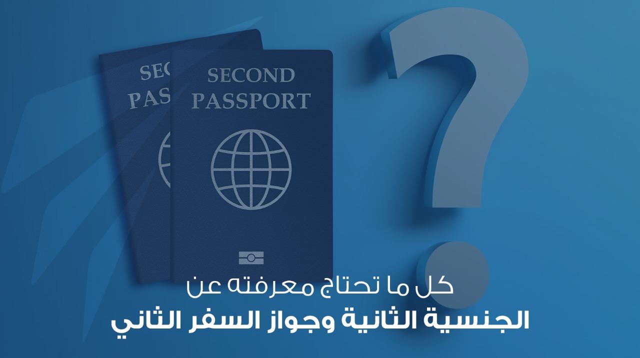 كل ما تحتاج معرفته عن الجنسية الثانية وجواز السفر الثاني