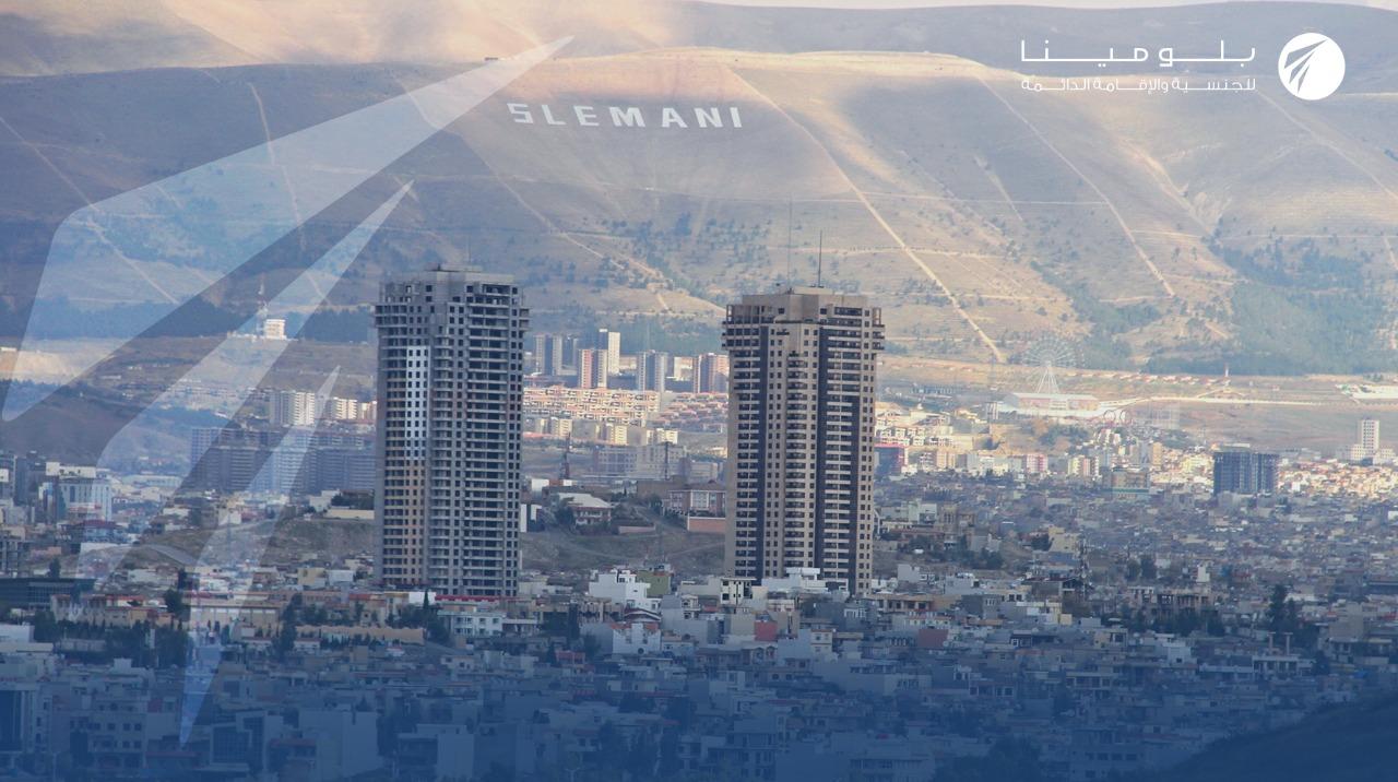 شركة بلومينا لجواز السفر الثاني تفتتح مكتباً جديداً لها في السليمانية