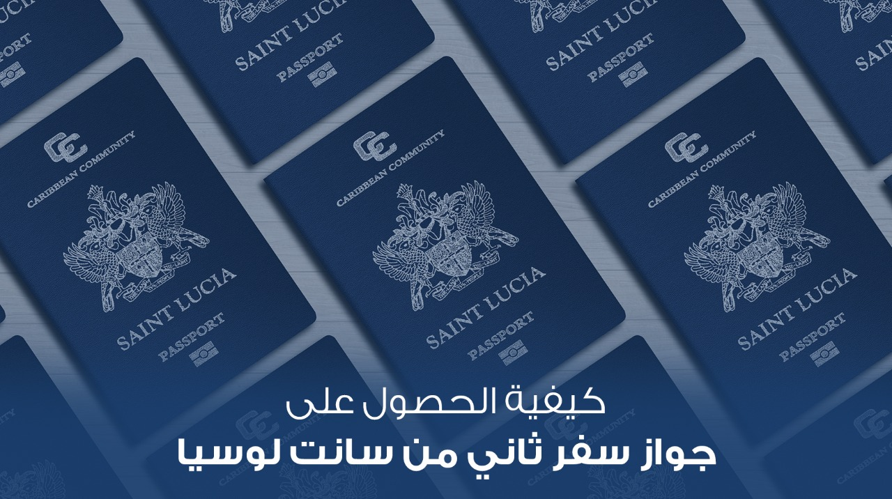 كيفية الحصول على جواز سفر ثاني من سانت لوسيا