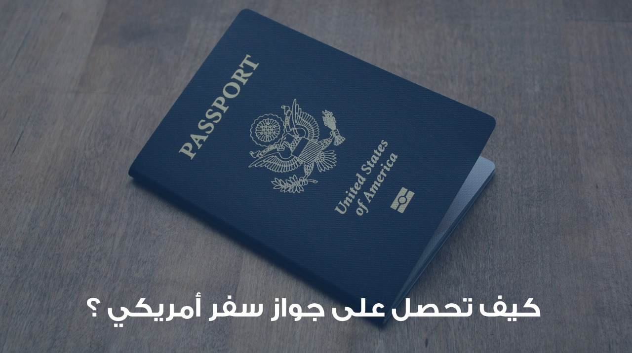 كيف تحصل على جواز سفر أمريكي ؟