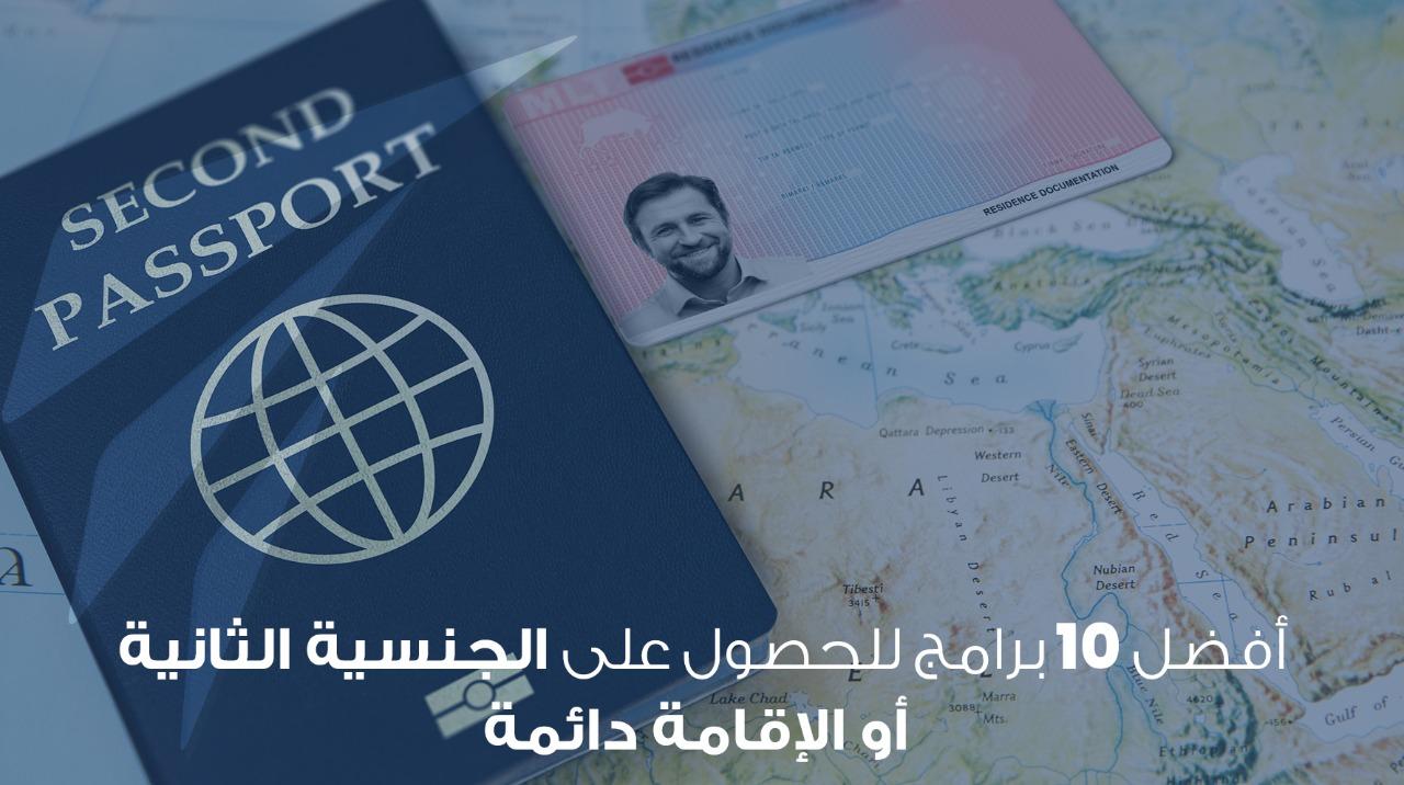 أفضل 10 برامج للحصول على الجنسية الثانية أو الإقامة الدائمة