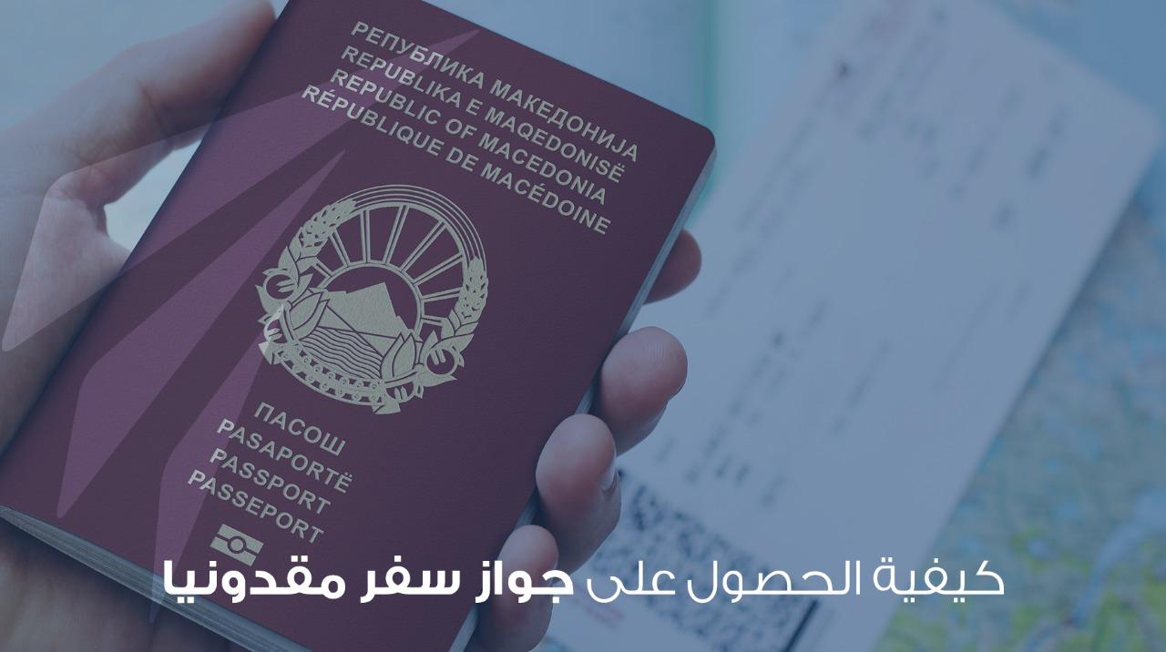 كيفية الحصول على جواز سفر مقدونيا الشمالية؟