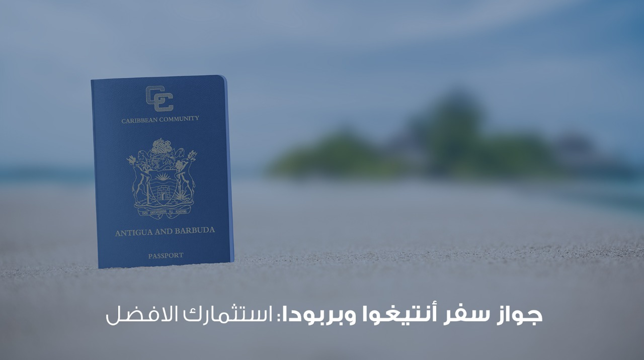 جواز سفر انتيغوا وبربودا: استثمارك الافضل