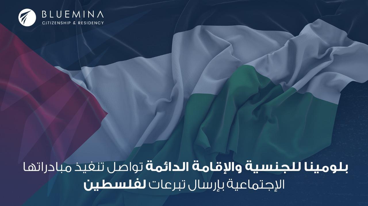 بلومينا للجنسية والإقامة تواصل تنفيذ مبادراتها بإرسال تبرعات لفلسطين