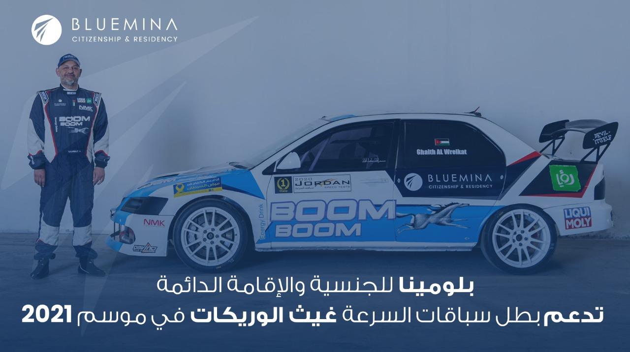 بلومينا للجنسية والإقامة الدائمة تدعم بطل سباقات السرعة غيث الوريكات في موسم 2021