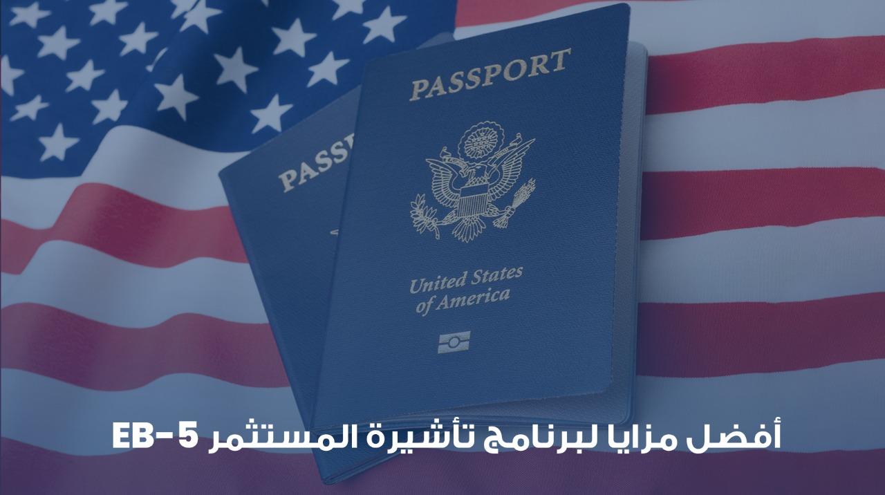 أفضل مزايا لبرنامج تأشيرة المستثمر EB-5