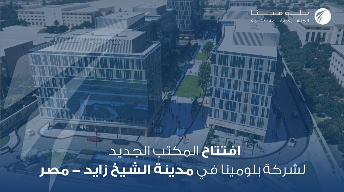 Bluemina Citizenship & Residency Opens New Office in Sheikh Zayed City Egypt